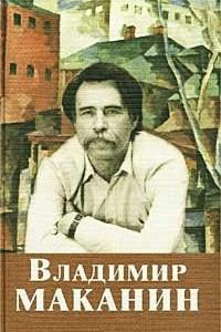 Владимир Маканин. Собрание сочинений. Том 1
