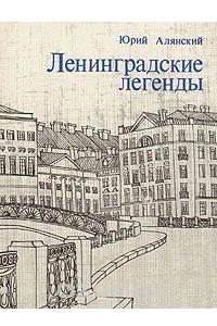 Ленинградские легенды