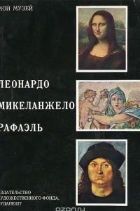 Леонардо. Микеланжело. Рафаэль