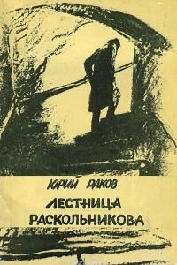 Лестница Раскольникова