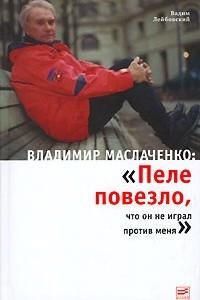 Владимир Маслаченко: