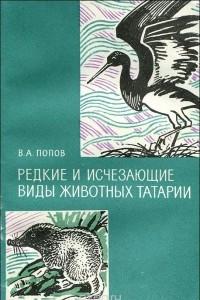 Редкие и исчезающие виды животных Татарии