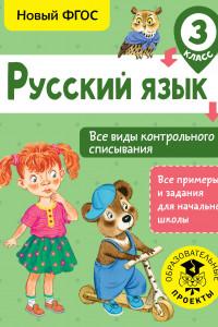 Русский язык. Все виды контрольного списывания. 3 класс