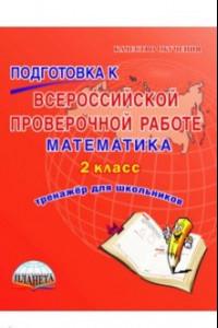 Математика. 2 класс. Подготовка к Всероссийской проверочной работе. Тренажёр для обучающихся