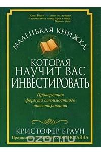 Маленькая книжка, которая научит вас инвестировать