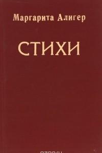 Маргарита Алигер. Стихи