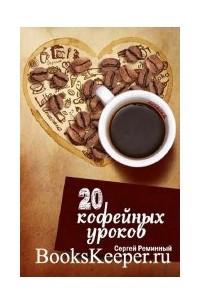 20 кофейных уроков