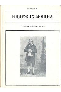 Индржих Мошна