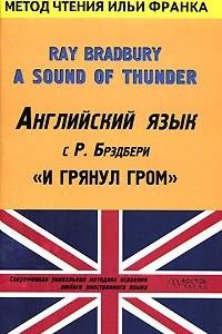 Английский язык с Р. Брэдбери. И грянул гром / Ray Bradbury. A Sound of Thunder