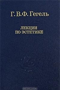 Лекции по эстетике. В 2 томах. Том 1