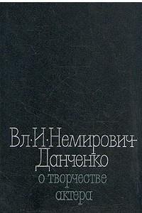 Книга Вл. И. Немирович-Данченко о творчестве актера