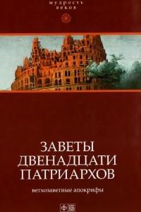 Заветы двенадцати патриархов. Ветхозаветные апокрифы