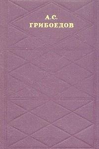 А. С. Грибоедов. Сочинения в двух томах. Том 1