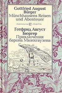 Приключения барона Мюнхгаузена / Munchhausens Reisen und Abenteuer