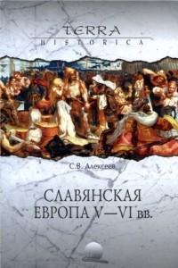 Славянская Европа V-VI веков