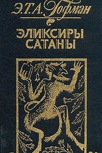 Эликсиры сатаны. Игнац Деннер