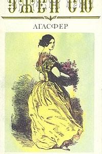 Агасфер. В шести томах. Том 4