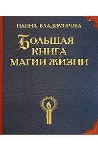 Большая книга магии жизни