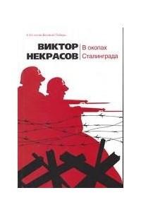 В окопах Сталинграда. Повесть. Рассказы