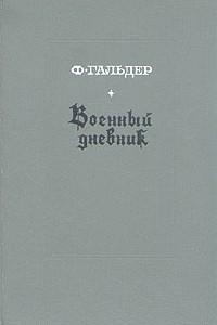 Военный дневник. В трех томах. Том 1