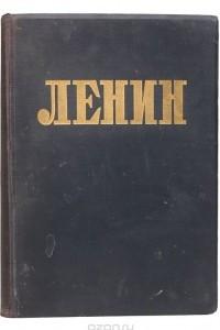Ленин. Альбом