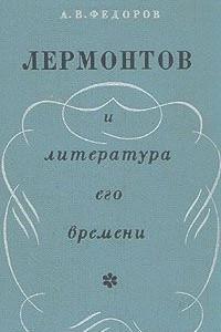Лермонтов и литература его времени