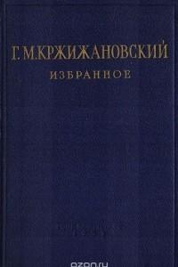Г. М. Кржижановский. Избранное