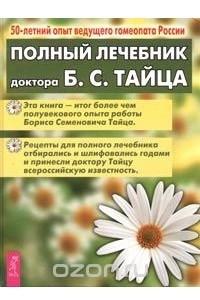 Полный лечебник доктора Б. С. Тайца