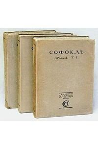 Софокл. Драмы. В трех томах