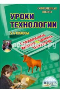 Уроки технологии с применением ИКТ. 5-6 классы (+CD)