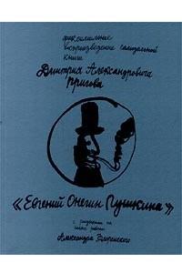 `Евгений Онегин Пушкина`