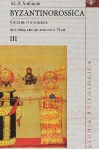 Byzantinorossica. Свод византийских актовых свидетельств о Руси. Том 3