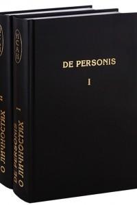 De Personis / О личностях