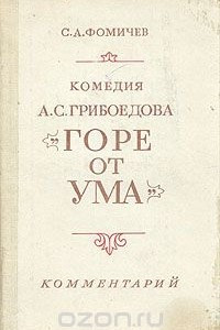 Комедия А. С. Грибоедова