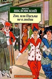 Zoo, или Письма не о любви