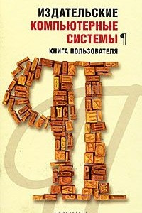 Издательские компьютерные системы. Книга пользователя