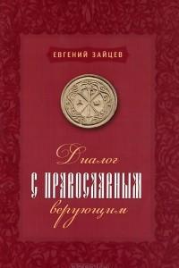 Диалог с православным верующим