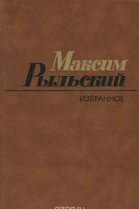 Максим Рыльский. Избранное: Стихотворения и поэмы