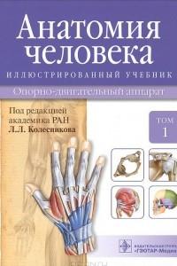 Анатомия человека. Опорно-двигательный аппарат. Учебник. В 3 томах. Том 1