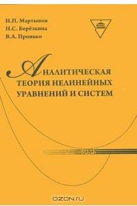 Аналитическая теория нелинейных уравнений и систем