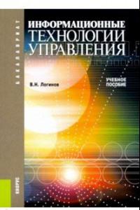 Информационные технологии управления: учебное пособие