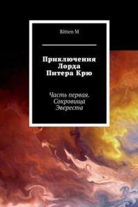 Приключения Лорда ПитераКрю. Часть первая. Сокровища Эвереста