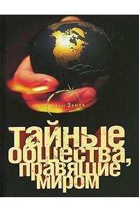 Тайные общества, правящие миром