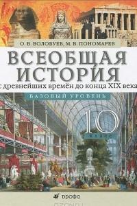 Всеобщая история с древнейших времен до конца XIX века. 10 класс