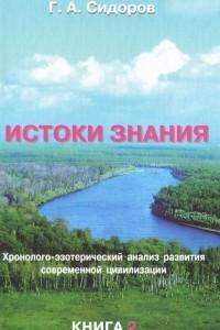 Истоки знания. Книга 2