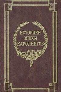 Историки эпохи Каролингов