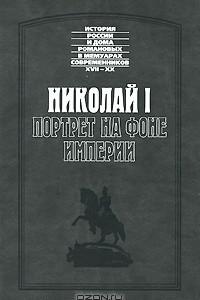 Николай I. Портрет на фоне империи