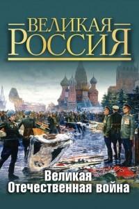 Великая Россия. Великая Отечественная война