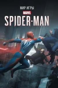 Мир игры Marvel's Spider-Man