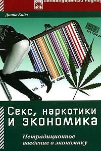 Секс, наркотики и экономика. Нетрадиционное введение в экономику
